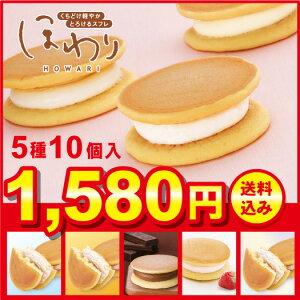 5種10個入!TV登場で噂の「ほわり」(ミルク・チーズ・ショコラ・いちご・季節の…