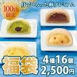 【送料無料】100周年限定 月でひろった卵福袋プレミアム