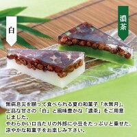 コロナ退散!厄払い和菓子セット(アマビエ上生菓子と6月の和菓子「水無月」)和菓子アマビエ水無月