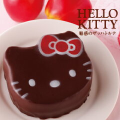 HELLO KITTY魅惑のザッハトルテ (ギフト/誕生日/お祝い/ケーキ/ハローキティ/チョコレート)...