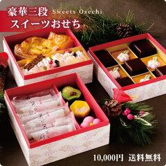 【10000円】豪華三段スイーツおせち 【RCP】SS10P02dec12