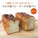 【ポイント10倍】 食パン 【ミルク食パン&メープル食パンの...