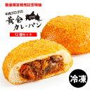 カレーパングランプリ2020入賞!山口名物|牛肉ゴロゴロ黄金カレーパン|冷凍|シ