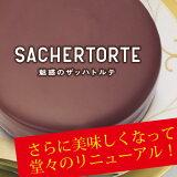 魅惑のザッハトルテ あす楽 ザッハトルテ チョコレートケーキ ザッハ ギフト ホール チョコレート ケーキ