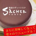 TV・雑誌でウワサのチョコレートケーキ!魅惑のザッハトルテ (ケーキ/チョコレート/誕生日/お…