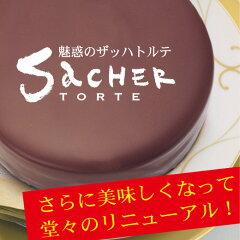 TV・雑誌でウワサのチョコレートケーキ!魅惑のザッハトルテ (ケーキ/チョコレート/誕生日/お...