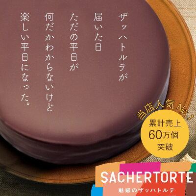 お取り寄せ(楽天)  魅惑のザッハトルテ 直径15cm SACHERTORTE 価格3,450円 (税込)