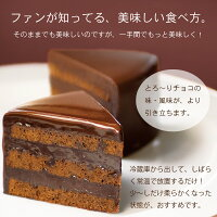 魅惑のザッハトルテザッハトルテギフト子供お菓子チョコかわいいおしゃれケーキスイーツチョコレートプレゼント
