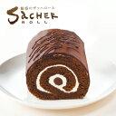 ザッハロール チョコ ギフト ロールケーキ ザッハトルテ