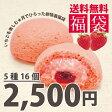 【春限定】いちごを楽しむ★月でひろった卵特選福袋  送料無料 福袋