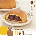 わたしのお菓子箱 果子乃季で買える「ふわふわかすてら饅頭 月まる 1個入 お土産 和菓子 山口 果子乃季」の画像です。価格は100円になります。