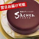 【あす楽対応】TV・雑誌でウワサのチョコレートケーキ!魅惑のザッハトルテ 【RCP】SS10P02dec12