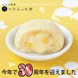 月でひろった卵24個入 お土産 果子乃季 tuki-o