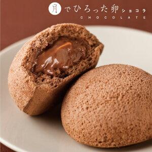 月でひろった卵ショコラ6個入【楽ギフ_包装】【楽ギフ_のし宛書】