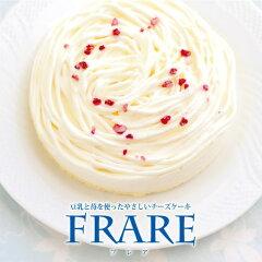 豆乳と苺を使ったやさしいチーズケーキFRARE(フレア)【送料無料】【smtb-KB】【ホワイトデー/プ...
