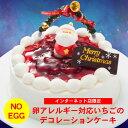 卵アレルギー対応 いちごのクリスマスケーキ デコレーション ケーキ クリスマス 苺 アレルギー 卵不使用 卵除去