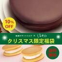 福袋 チョコレート クリスマス Xmas クリスマス チョコ...
