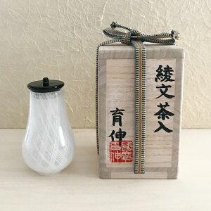 和と洋の文化が融合したおしゃれな茶入【木箱入り】綾文茶入白<ガラス作家国広育伸>