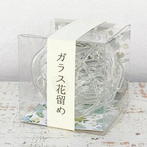 おしゃれなガラスの剣山!花留めMクリア<ガラス工房CRAFTHOUSE>
