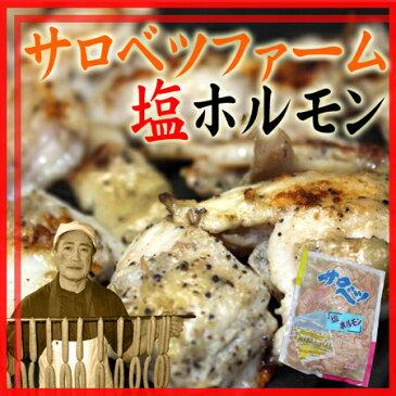 北海道サロベツファーム 塩ホルモン 【 焼肉 焼き肉 BBQ バーベキュー 】【 お歳暮 御歳暮 】【楽ギフ_のし宛書】