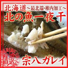 日本最北の地・稚内で厳しい寒さの中干し上げられた極上の一夜干しが完成いたしました!【北海...