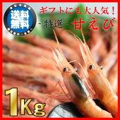 大サイズ甘えび1Kg(約60尾)