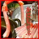 お買い物マラソン限定!3000円ポッキリ企画!北海道稚内産紅ズワイの激安蟹しゃぶをお取り寄せ...