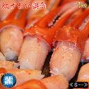 【送料無料】稚内産紅ズワイ蟹爪1キロ《Sサイズ》ボイル済 〜...