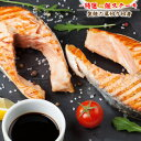 【北海道宗谷産】-特選-生鮭切身ステーキ 全600g (200g×3切)×1パック サケ/さけ/...