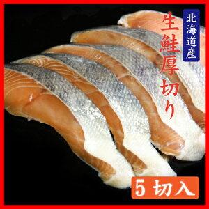 塩辛くない生冷真空パック入!獲れたての秋鮭を味わえます!【北海道オホーツク海】-徳用-生鮭...