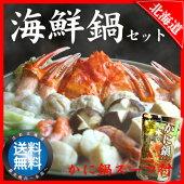 激安!海鮮大漁鍋セット〜全7種類(蟹・海老・帆立など)入った豪華北海道鍋