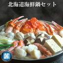 【送料無料】北海道海鮮鍋セット カニ・エビ・ホタテ・海鮮つみれ入りの豪華北...