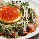 最先端のお刺身「桜ます(刺身燻製)」〜北海道で獲れた新鮮なマ...