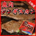 ラムもいいけど珍しい鹿肉も美味しい♪高タンパク・低カロリー・高鉄分で栄養満点。北海道産の...