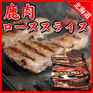 鹿肉ロースステーキ200g☆リピーター急増中!あっさり柔らかでヘルシー♪焼肉・バーベキューの一…