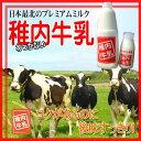 搾りたてに近い風味を楽しんでいただくため、低温殺菌でつくりました。安全でおいしい牛乳です...