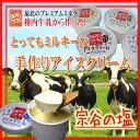 最北端より稚内牛乳の牧場 宗谷のしお 自慢の『稚内牛乳』を使用したとってもミルキーで自然風味豊かな無添加アイス♪ 【 お中元 御中元 】【楽ギフ_のし宛書】