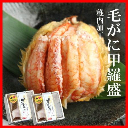 毛がに甲羅盛150g入×2個 毛蟹/毛ガニ 【あ...