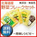 無添加・無着色の北海道産野菜フレーク4種お試しセット☆赤ちゃんの離乳食...