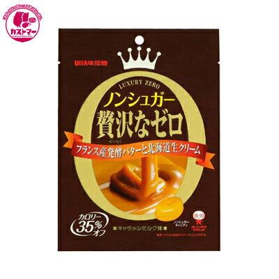 UHA味覚糖『ノンシュガー贅沢なゼロ キャラメルミルク味』