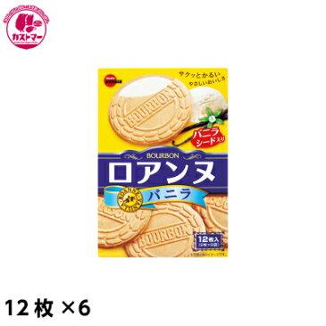【ロアンヌバニラ 12枚×6】 ブルボンP  おかし お菓子 おやつ 駄菓子 こども会 イベント 景品