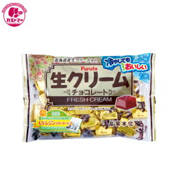 【生クリームチョコ 184g】 フルタ製菓 ひとつ 保冷 おかし お菓子 おやつ 駄菓子 こども会 イベント 景品