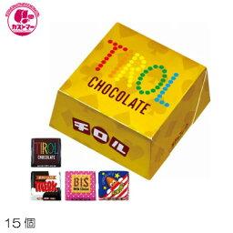 【ビッグチロル ゴールド 】 チロルチョコ 保冷 ひとつ おかし お菓子 おやつ 駄菓子 こども会 イベント 景品 カストマー