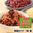 《GABA 100mg》特A玄米を3日寝かせた モチモチの 発芽酵素 玄米ごはん 18食 【発芽玄米 酵素玄米 発酵玄米 玄米ごはん レトルト おいしい玄米 美味しい玄米 残留農薬ゼロ 送料無料】