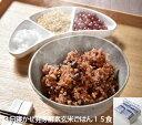 <冷凍>特A玄米を3日寝かせた モチモチの 発芽酵素 玄米ごはん15食 セット【発芽玄米 酵素玄米 発酵玄米 玄米ごはん 冷凍 おいしい玄米 美味しい玄米 残留農薬ゼロ 送料無料】