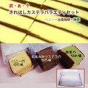 【長崎 カステラ 森長】切れ端カステラ(ハニー)1袋+色物(2袋)セット(50セット限定 訳あり