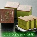 菓秀苑森長で買える「【長崎 カステラ 森長】カステラざんまい抹茶(3枚)」の画像です。価格は399円になります。