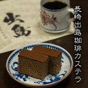 バリスタが監修した本格派コーヒー味のカステラ坂本龍馬が飲んだと言われる「コーヒー」と好ん...
