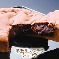 半熟生カステラ(ショコラ)イメージ