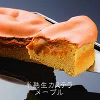 半熟生カステラ(メープル)